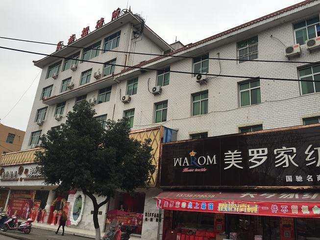 苍南县少数民族招待所